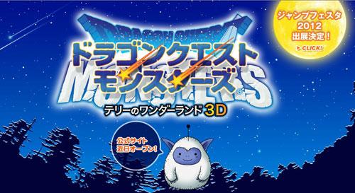 【3DS】《勇者斗恶龙 特瑞的怪物仙境3D》任务一览