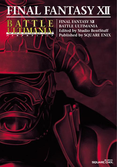 【攻略】《最终幻想12》Battle Ultimania攻略本扫描下载