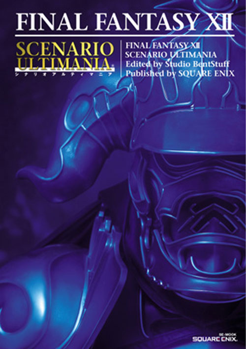 【攻略】《最终幻想12》Scenario Ultimania攻略本扫描下载