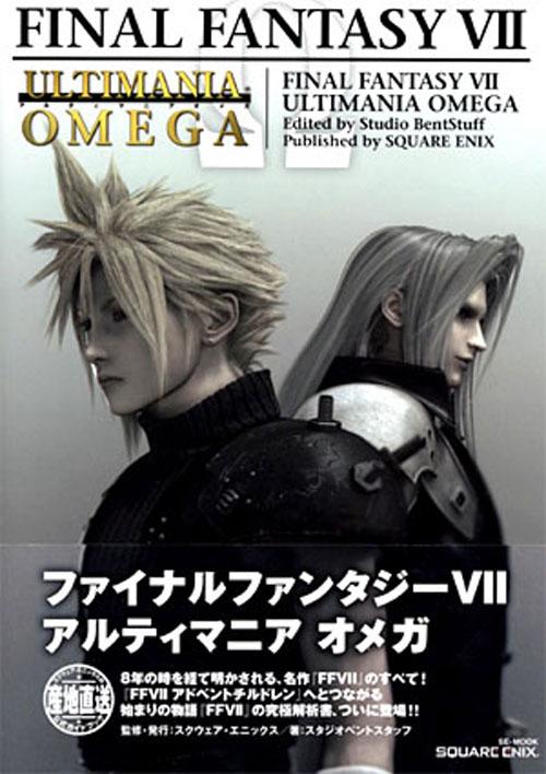 【攻略】《最终幻想7》Ultimania Omega攻略本扫描下载