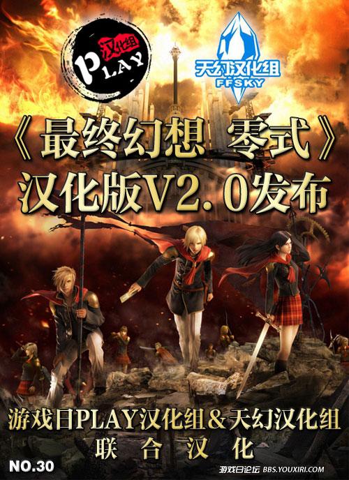 【PSP】《最终幻想 零式》汉化补丁v2.0下载,下了就能玩的汉化版v2.0下载
