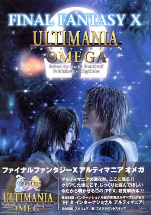 【攻略】《最终幻想10》Ultimania Omega攻略本扫描下载