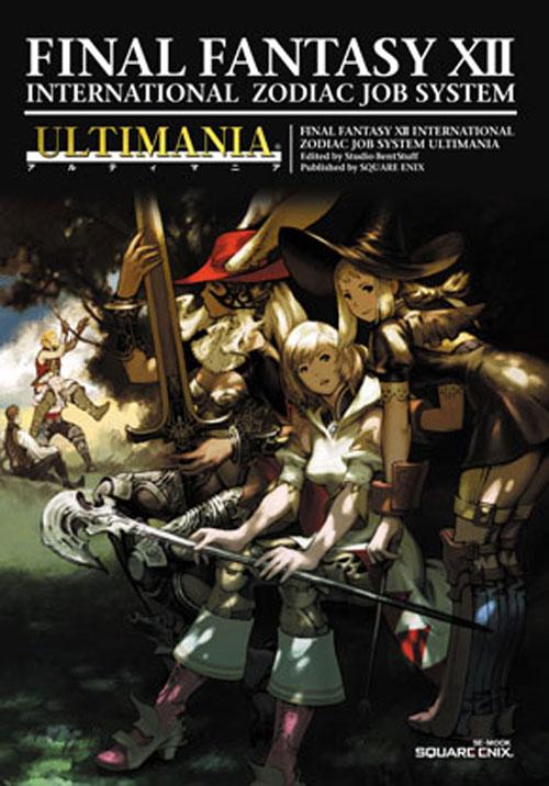 【攻略】《最终幻想12》International Zodiac Job System Ultimania攻略本扫描下载