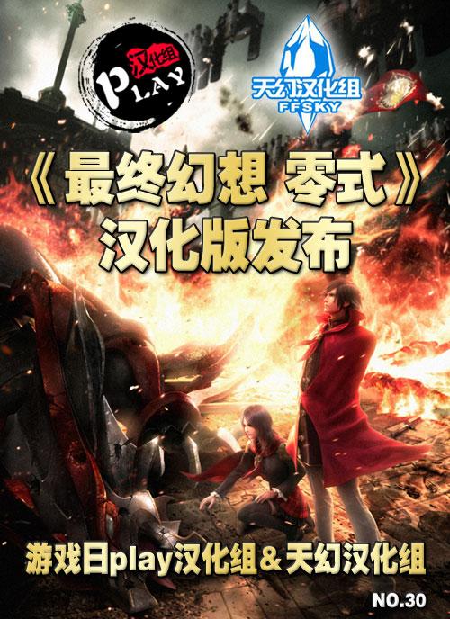 【PSP】《最终幻想 零式》日版下载,汉化补丁v1.0下载