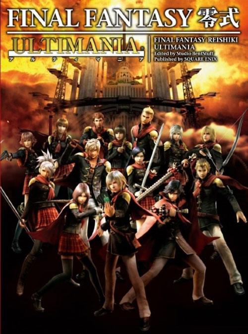 【攻略】《最终幻想 零式》Ultimania攻略本扫描下载