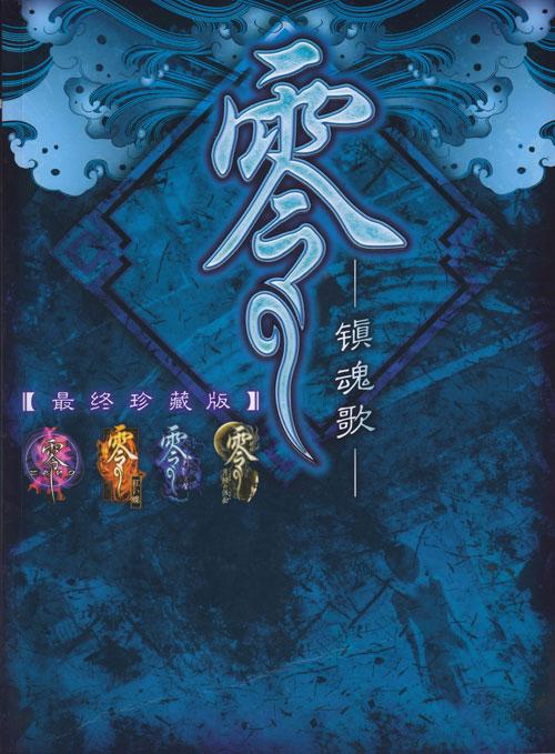【资源】《零 镇魂歌 最终珍藏版》扫描本下载,UCG出品内容包含Zero,红蝶,刺青之声,月蚀的假面