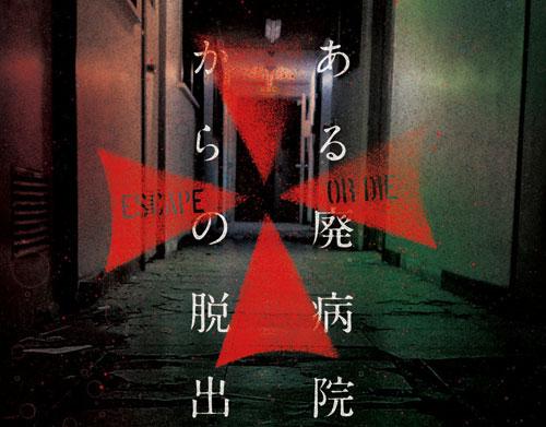 """【业界】CAPCOM将于今夏在东京举办生化危机""""真实逃脱""""主题活动"""