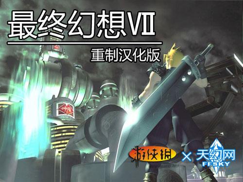 【天幻游侠联合汉化】《最终幻想7》PC重制汉化版,更新2.0
