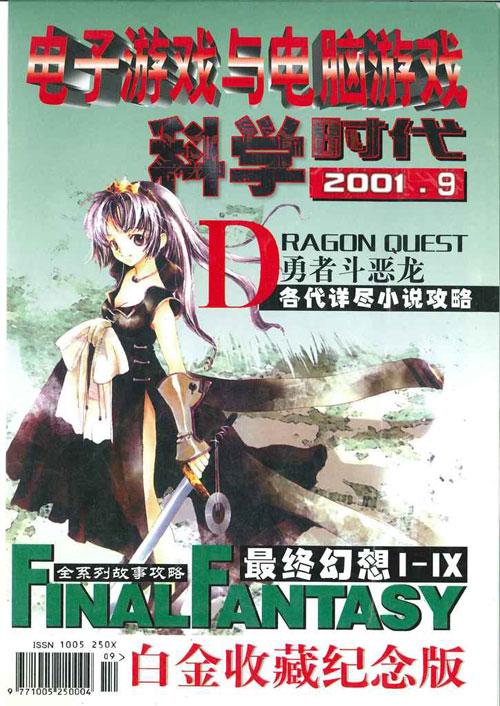 【电子书】《电子游戏与电脑游戏》白金收藏纪念版(最终幻想1-9 勇者斗恶龙1-7)小说攻略