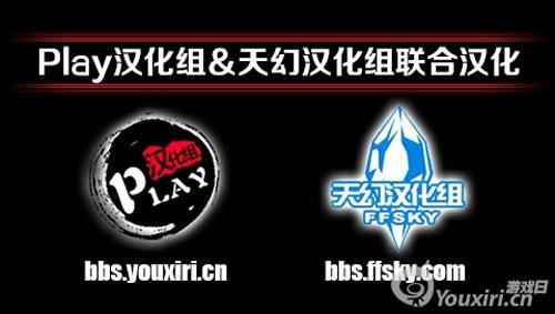 【汉化】《最终幻想 零式》PLAY汉化组与天幻汉化组汉化版v3.0