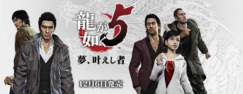 【PS3】《如龙5 圆梦者》全斗技一览介绍