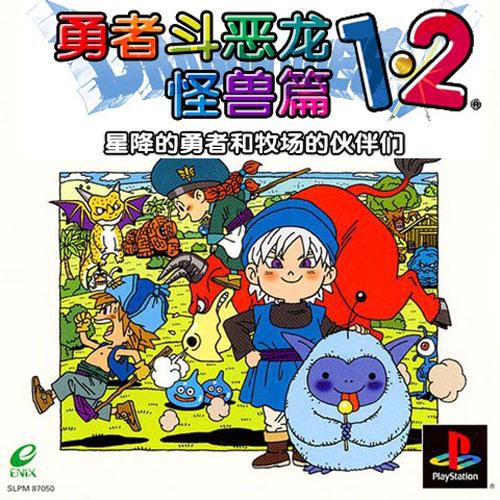 【汉化】[PS]《勇者斗恶龙 怪兽篇 1+2》简体中文汉化版发布下载