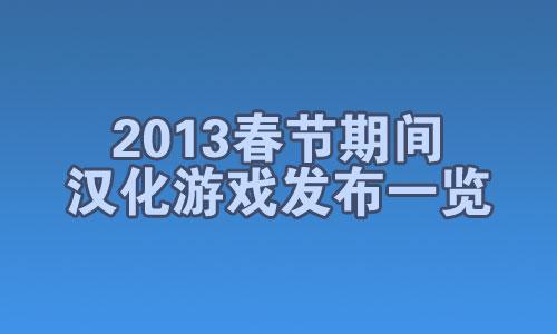 【汉化】2013年春节期间简体中文汉化游戏发布一览,《最终幻想8》赫然其中