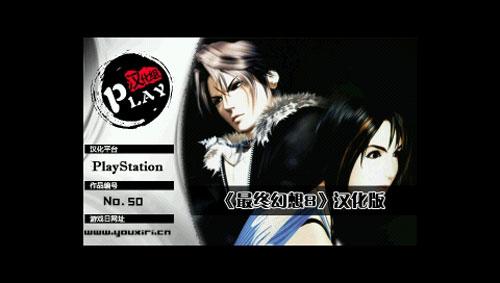 【最终幻想全系列】[PS+PSP]《最终幻想8》简体中文汉化版下载