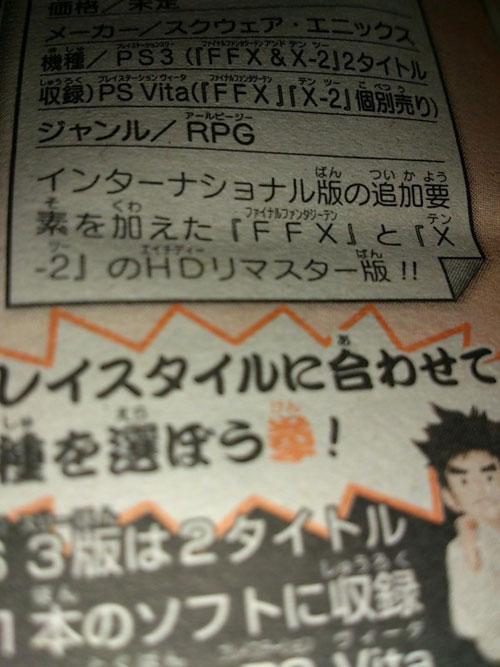 【MUL】《最终幻想10》高清HD版本消息透露,PS3将收录FF10/FF10-2两作,PSV分开