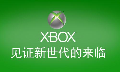 【业界】微软宣布次世代Xbox将于5月21日(北京时间5月22日凌晨1点)发布