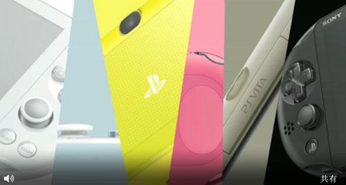 【业界】索尼PSV2000新型号亮相,更薄更省电,64G记忆卡同时上市