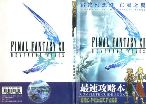 【NDS】《最终幻想 亡灵之翼》掌机迷出品最速攻略本