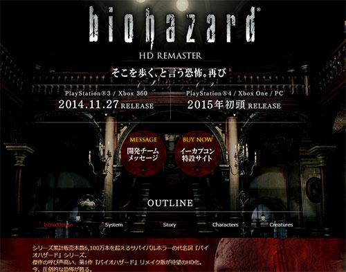 【MUL】《生化危机HD REMASTER》PS3/Xbox360发售日期公布,对比图公开