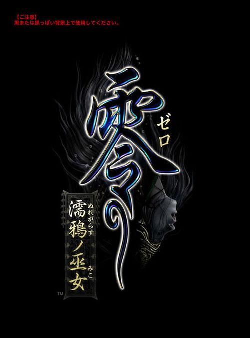【Wii U】零系列新作《零 濡鸦之巫女》公布,9月上市