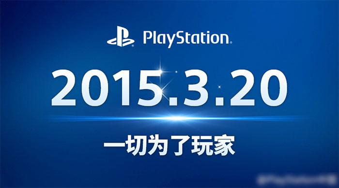 【业界】国行版PS4与PS Vita确定2015年3月20日发售,多款PlayStation简体中文游戏随同来华