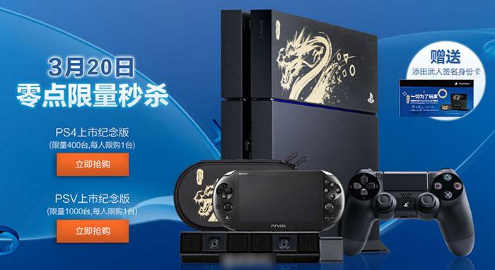 【业界】PS4与PS Vita中国国行版游戏售价公开!3月20日0点网络预定
