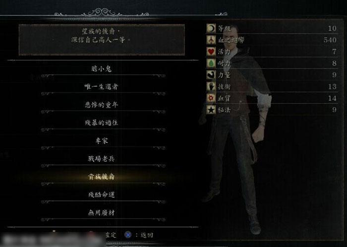 【PS4】《血源诅咒》选择出生背景对应后期武器的最佳选择