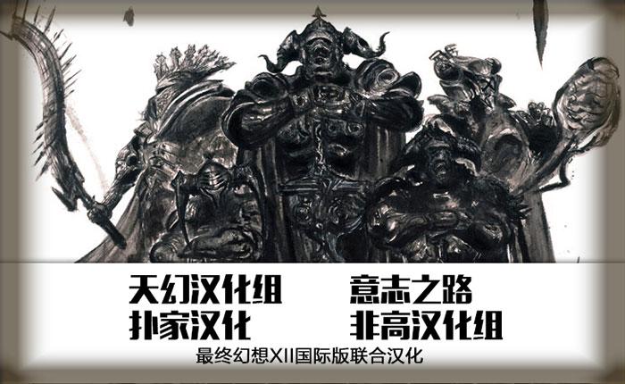 【PS2】《最终幻想12》国际版简体中文汉化版HDL方法