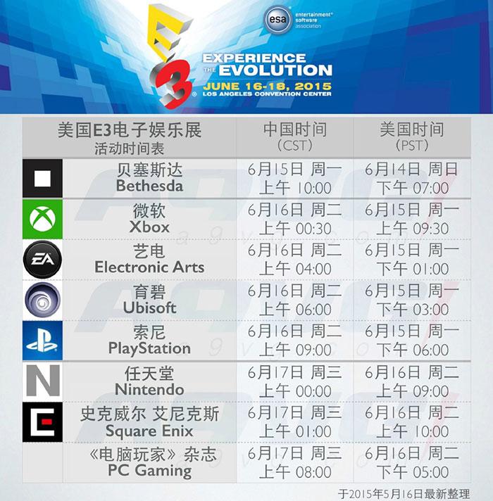 【业界】E3 2015美国电子娱乐展活动时间表