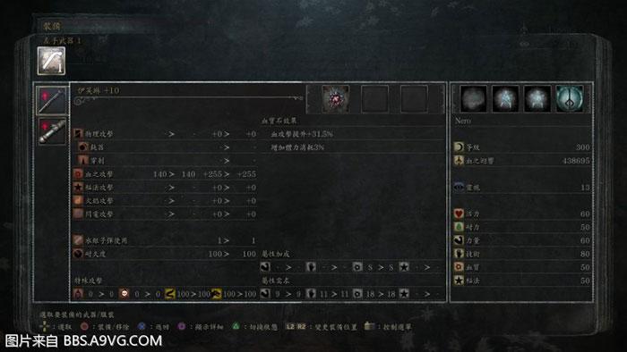 【PS4】《血源诅咒》全符文/刷三角月牙放射形27.2%血宝石/全武器/金杯迷宫资料