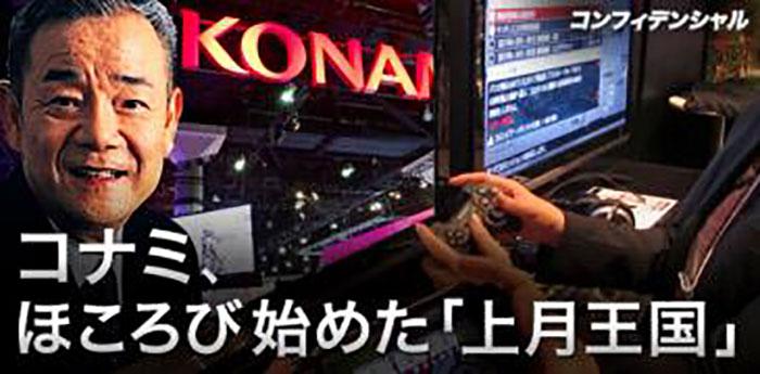 【业界】日经新闻:KONAMI正一步一步走向衰落