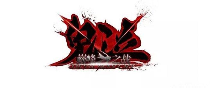 【手游】《鬼泣 巅峰之战》手游公布,CAPCOM授权国内公司开发