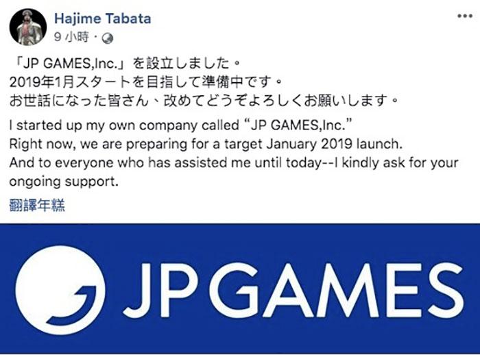 """【业界】前《最终幻想15》总监田畑端宣布成立新公司""""JP GAMES"""""""